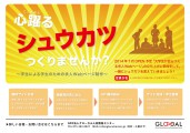 140127_a4_matching_site-tsuchiya