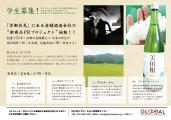 """北川本家""""日本酒""""PRプロジェクト"""