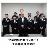 【魅力発信サムネイル】土山印刷株式会社