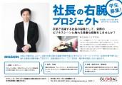 """株式会社ウエダ本社""""社長の右腕""""プロジェクト"""