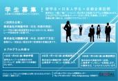 短期留学生 京都企業訪問プログラム①