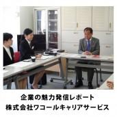 【魅力発信サムネイル】株式会社ワコールキャリアサービス