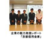 企業の魅力発信レポート表紙 京都信用金庫
