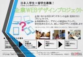 企業WEBデザインPJ チラシ