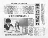 京都新聞0623朝刊