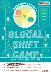 0526ver0%ef%bc%92-h30glocalshiftcamp%ef%bc%bf%e8%a1%a8