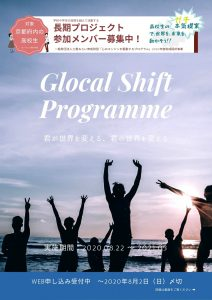 高校生対象プログラムGlocal Shift Programme2020