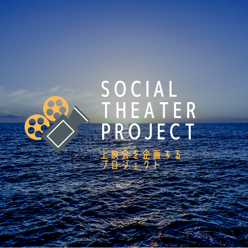 social-theater-project