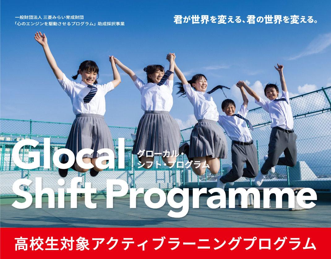 Glocal Shift Programme