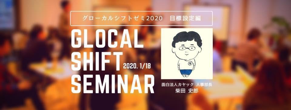 【申込受付終了】1/18(土)2020目標設定編 SHIFT SEMINAR