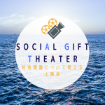 Social GIFT Theater