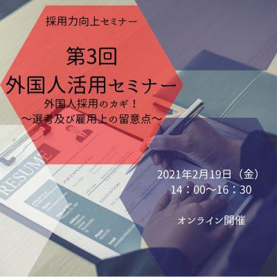 【企業向け】第3回外国人活用セミナー