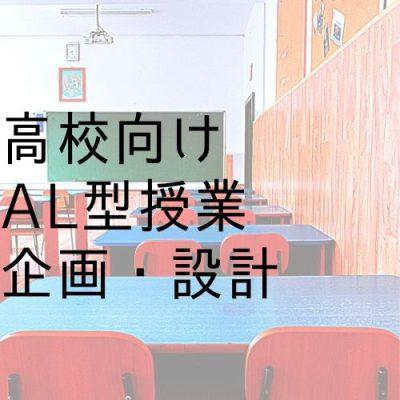 高校向けAL型授業の企画・運営:事例②