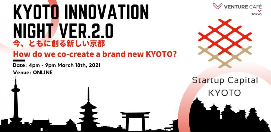 【イベント終了】本日16:00〜開催 Onlineイベント告知~Kyoto Innovation Night~
