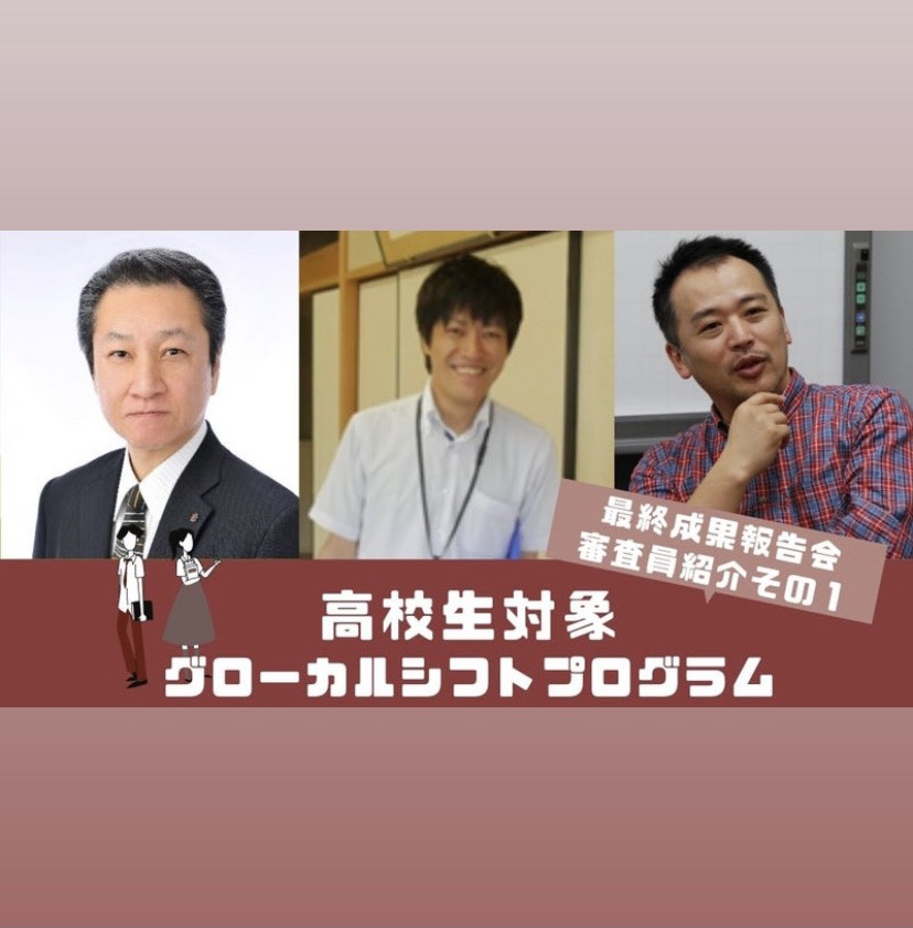 【イベント終了】🌠3/20 開催 Glocal Shift Programme🌐最終成果報告会審査員紹介(by外崎)