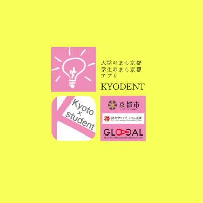 「大学のまち京都・学生のまち京都」公式アプリKYO-DENTブレストワークショップ