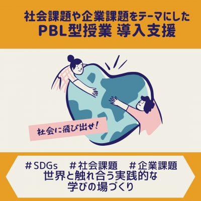 【PBL導入支援】社会課題や企業課題をテーマにしたプロジェクト型授業