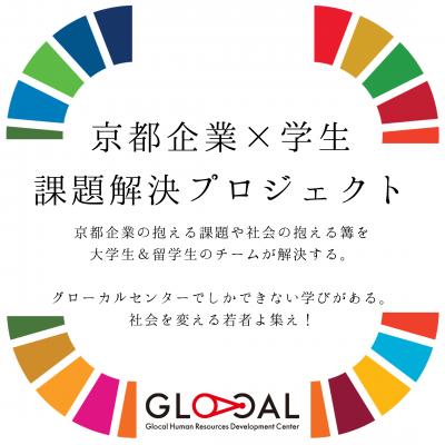 春学期【学生×企業】課題解決型プロジェクト