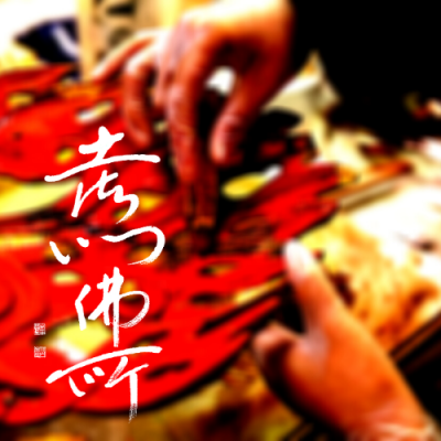 仏像古今プロジェクト! ~伝統の技術×革新の技術~(グローカル人財育成事業)