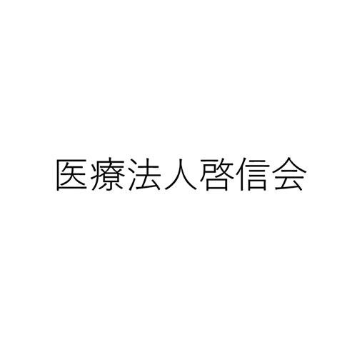 医療法人啓信会