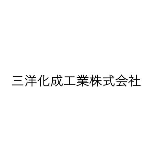 三洋化成工業株式会社