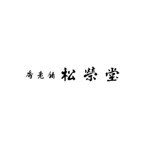 株式会社松栄堂