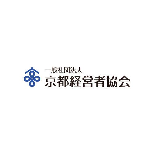 一般社団法人京都経営者協会