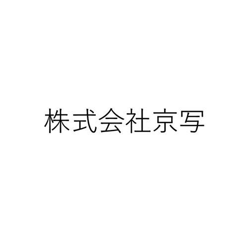株式会社京写