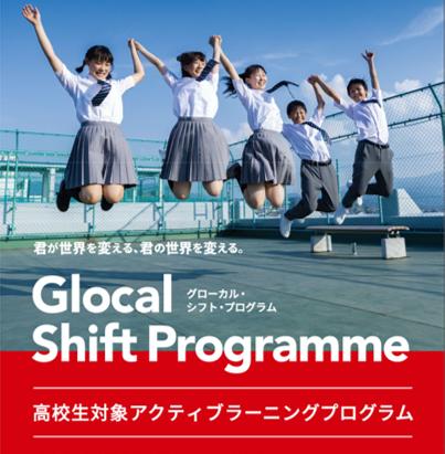 【イベント終了】本日!3/20 高校生Glocal Shift Program 最終成果報告会開催