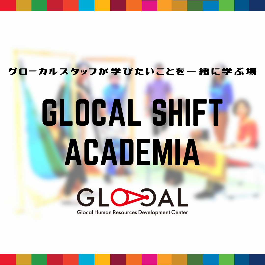 GLOCAL SHIFT ACADEMIA Vol.0 ~2030SDGsゲーム体験&SDGsについて学ぶ場~