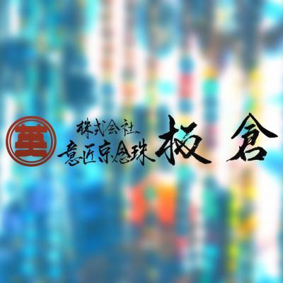 【満員御礼】数珠の輪プロジェクト(グローカル人財育成事業)
