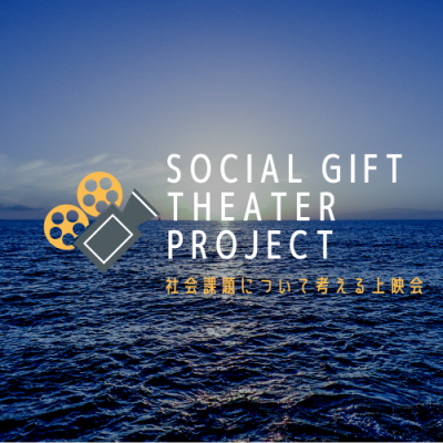 SOCIAL GIFT THEATER Vol.4~プラスチックの海~