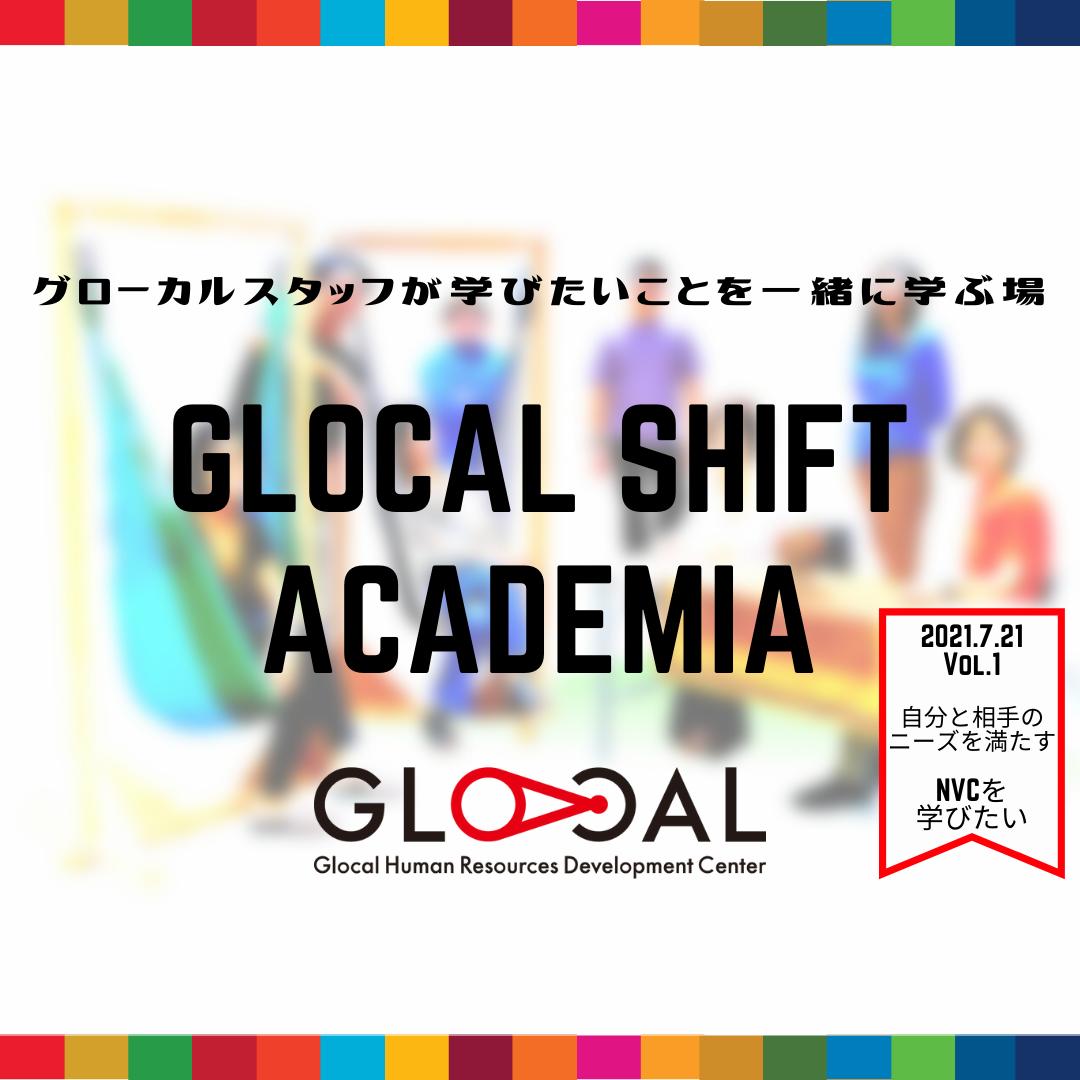GLOCAL SHIFT ACADEMIA Vol.1~NVCを学びたい~