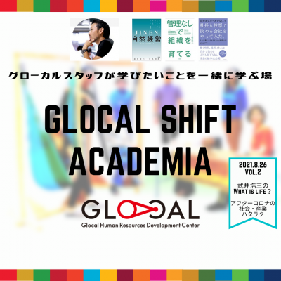 GLOCAL SHIFT ACADEMIA Vol.2~武井浩三のWhat is life?アフターコロナの社会像~