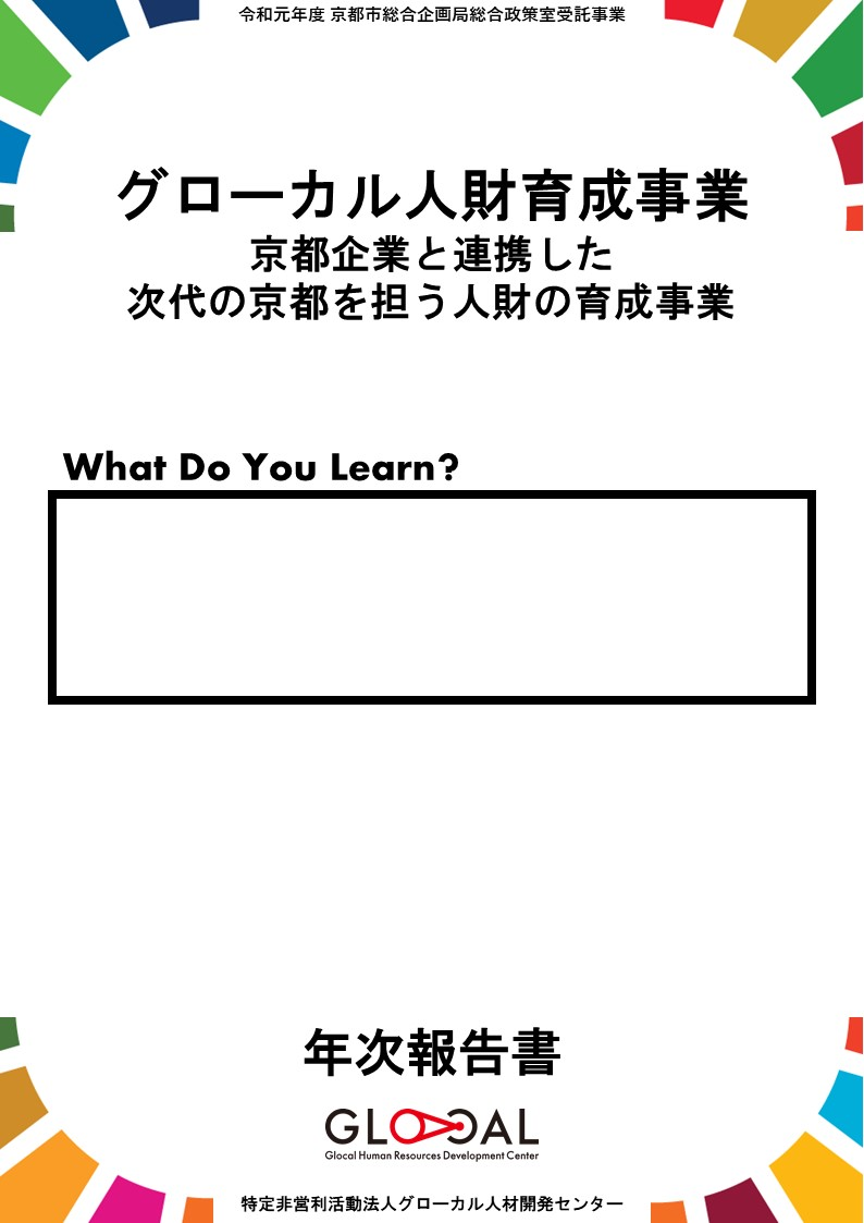 令和元年度京都市委託事業「京都企業と連携した時代の京都を担う人材の育成事業」報告書