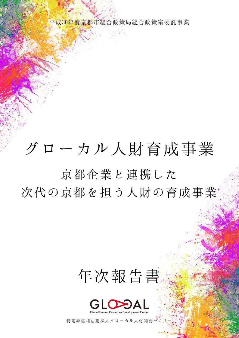 平成30年度  令和2年度令和元年度京都市委託事業「京都企業と連携した時代の京都を担う人材の育成事業」報告書