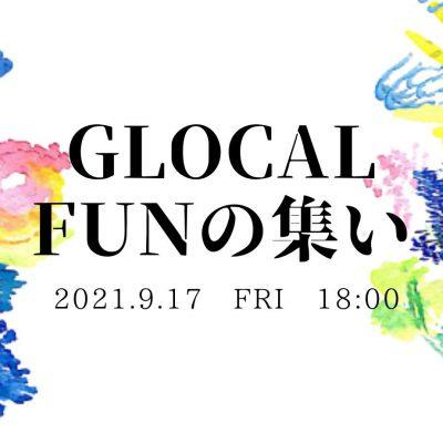 【グローカルFUNの集い!22ndのご案内~!】