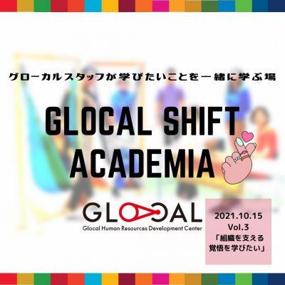 GLOCAL SHIFT ACADEMIA Vol.3*日程変更~「組織を支える覚悟」を学びたい~