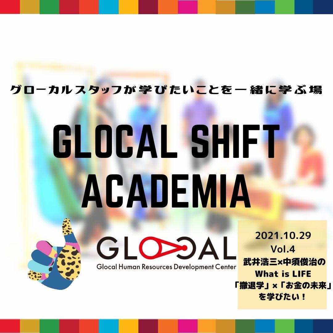 GLOCAL SHIFT ACADEMIA Vol.4~武井浩三×中須俊治の!What is LIFE「撤退学」×「お金の未来」を学びたい!~