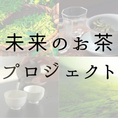 未来のお茶プロジェクト(グローカル人財育成事業)