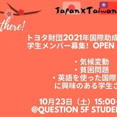 10/23開催!学生によるJapan×Taiwan×Thailand project オープンセッション